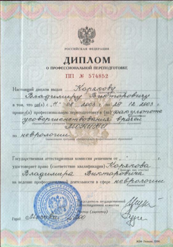 Институт наук о земле спбгу - 744d2